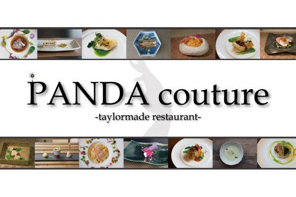 PANDA couture アイキャッチ画像